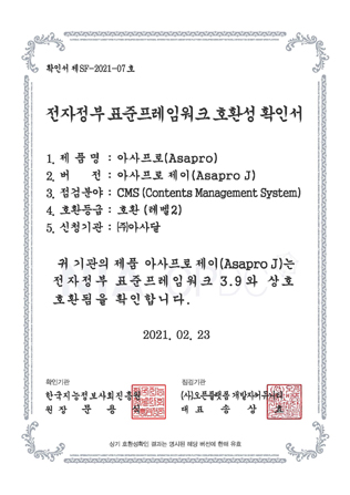 전자정부 표준프레임워크는 공공사업에 적용되는 개발프레임워크의 표준 정립으로 응용 SW 표준화, 품질 및 재 사용성 향상을 목표로 함.java 기반의 정보시스템 구축에 활용하실 수 있는 개발·운영 표준 환경을 제공하며, 아사달의 자체 솔루션인 아사프로 제이(Asapro J)도 전자정부 표준프레임워크 3.9와 호환됨을 확인 받음.