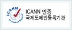 국제도메인등록기관 로고