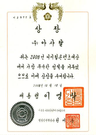 제3977호,상장,(주)아사달,위는2008년 디지털콘텐츠대상에서 가장 우수한 성적을 거두었으므로 이에 상장을수여합니다,2008년12월15일,대통령:이명박,행정자치부장관: 원세훈. 이미지