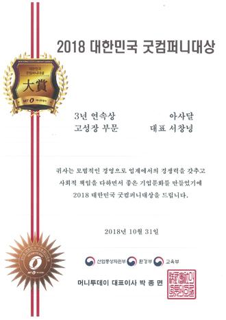 2018 대한민국 굿컴퍼니대상 이미지