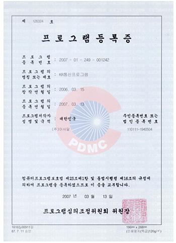 제126324호,프로그램등록증,프로그램등록번호: 2007-01-249-001242,프로그램의 명칭 또는 제호: KR통신프로그램,프로그램의 창작연월일: 2006.03.15,프로그램의 등록연월일:2007.03.13,프로그램저작자 성명및국적: 대한민국(주)아사달,주민등록번호 또는 법인등록번호:110111-1940504,컴퓨터프로그램보호법 제23조제1항 및 동법시행령 제16조의 규정에 의하여 프로그램을 등록하였으므로 이 증을 교부합니다.2007년03월13일,프로그램심의조정위원회 위원장 이미지