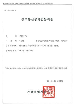제201883호 정보통신공사업등록증,상호:(주)아사달,대표자:서창념,생년윌일(법인등록번호)110111-1940504,영업소소재지:서울 금천구 가산디지털1로168,에이동 8초(가산동)등록연월일 2013년05윌30일[정보통신공사업법]제14조에따라 정보통신공사업을 들하였음을 증명합니다.2013년05윌30일,서울특별시장. 이미지
