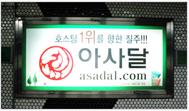 강남역,선릉역 광고사진