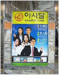 고속버스터미널역 광고사진
